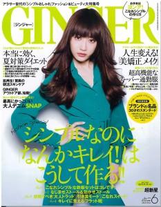 gingerの表紙